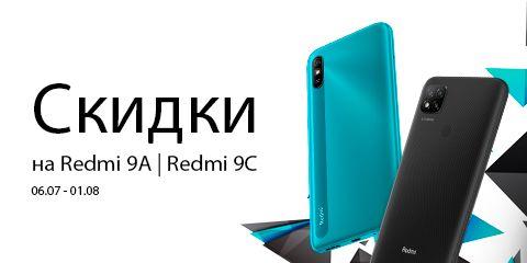 Скидка на Redmi 9A и Redmi 9C