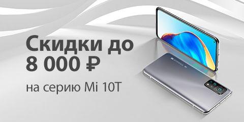 Скидки до 8 000 рублей на серию Mi 10T