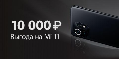 Выгода 10 000 рублей на Mi 11