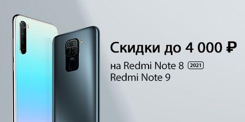 Скидки до 4 000 рублей на Redmi Note 8 | Redmi Note 9