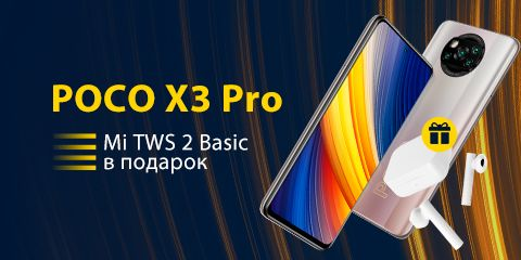 Mi TWS 2 Basic в подарок при покупке POCO X3 Pro