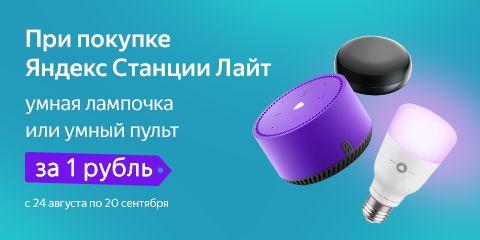 Умная лампочка или умный пульт за 1 рубль